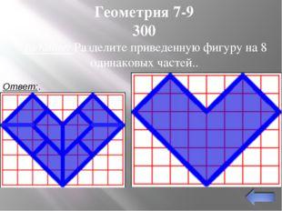 Математические формулы Часть 2 200 Вопрос: Какая из представленных формул не