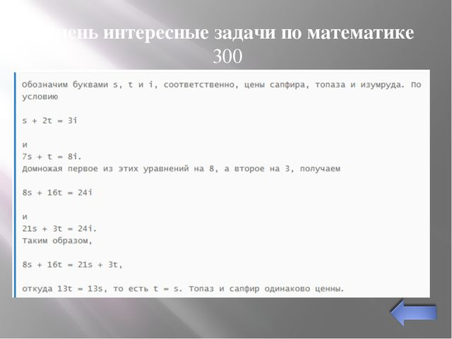 Геометрия 7-9 300 Задание: Разделите приведенную фигуру на 8 одинаковых часте...