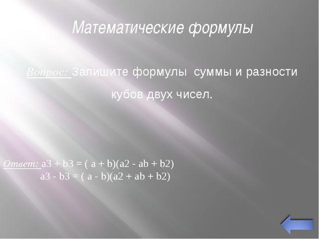 Занимательная Геометрия 200 Вопрос:На каждой грани бумажного кубика написана...