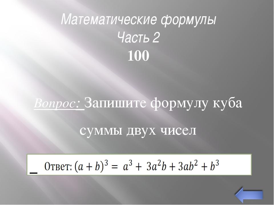 Очень интересные задачи по математике 100 Вопрос: Расставьте скобки и математ...