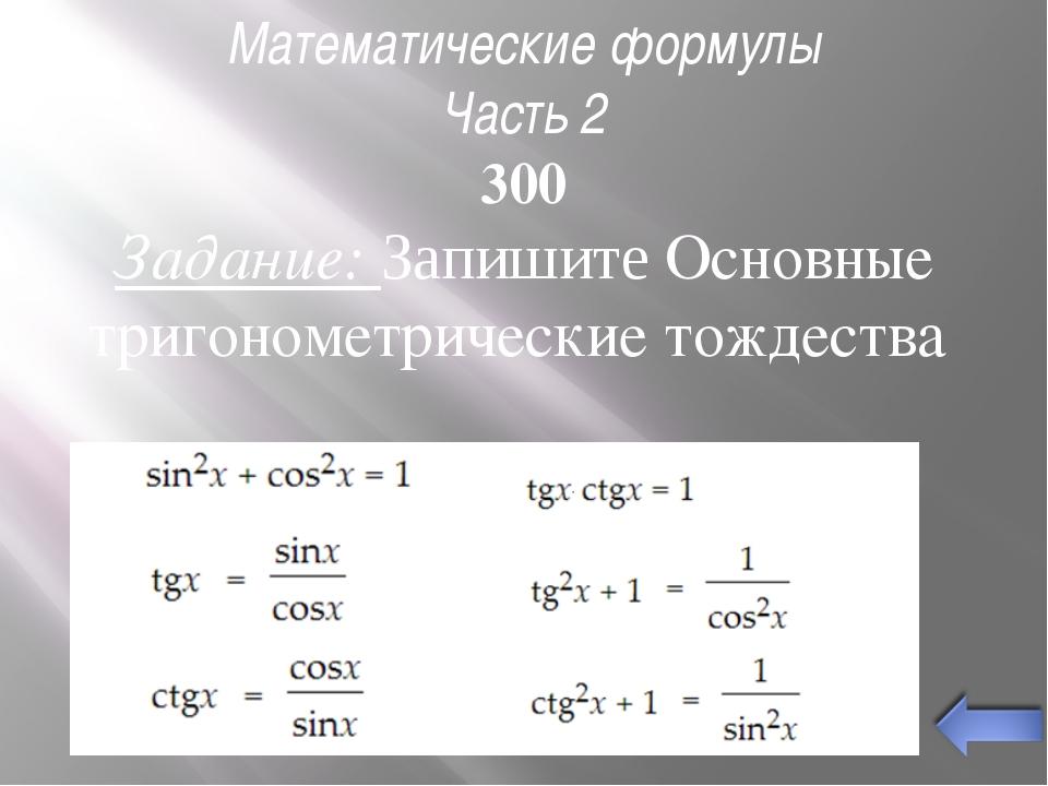 Очень интересные задачи по математике 300 Один сапфир и два топаза ценней, че...