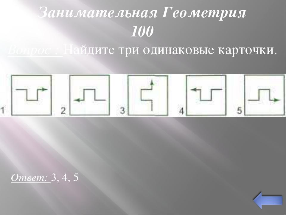 Ответ: Аба́к—счётная доска, применявшаяся дляарифметическихвычисленийпр...