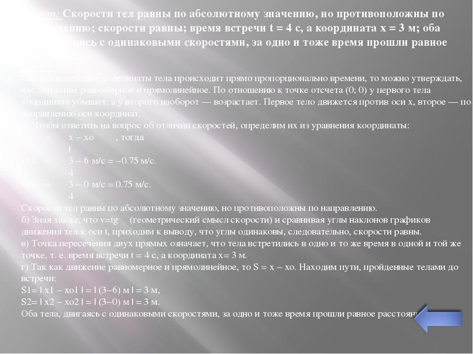 Математические формулы Часть 2 400 Запишите Формулы суммы и разности тригоном...