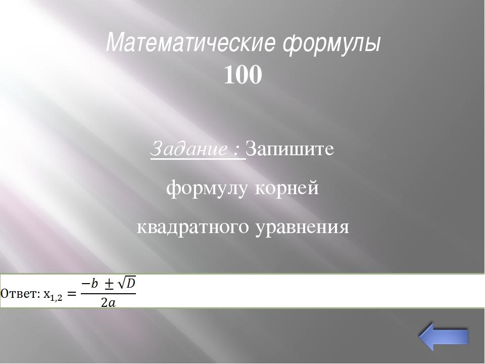 Занимательная Геометрия 100 Вопрос : Найдите три одинаковые карточки. Ответ:...
