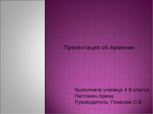 Презентация об Армении Выполнила ученица 4 В класса Пилтакян Арина Руководите