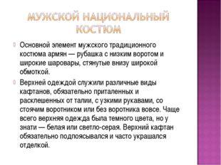 Основной элемент мужского традиционного костюма армян — рубашка с низким воро