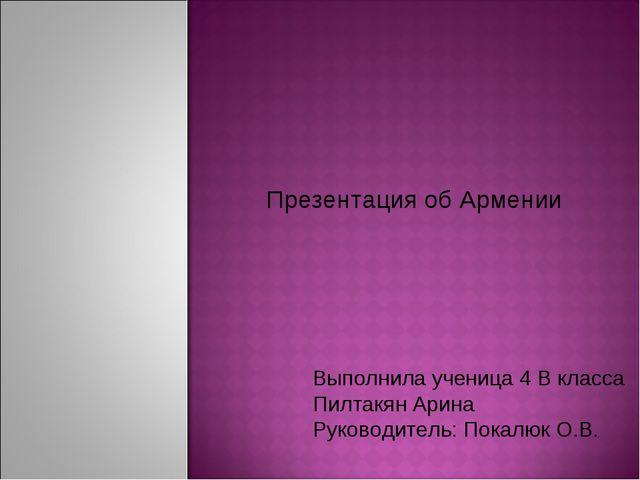 Презентация об Армении Выполнила ученица 4 В класса Пилтакян Арина Руководите...