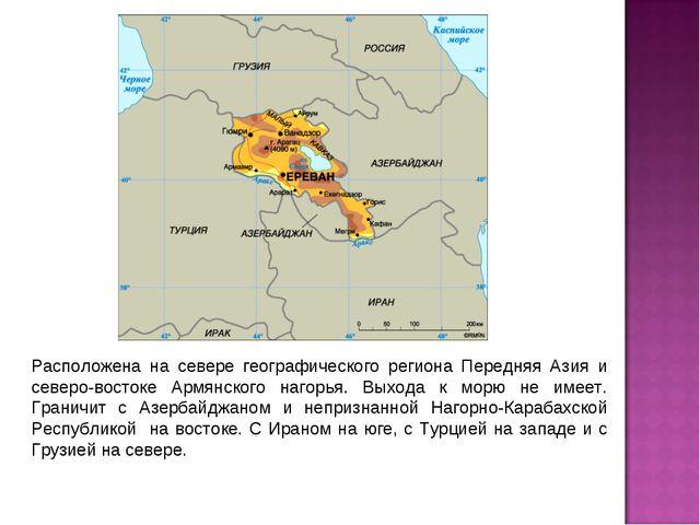 Расположена на севере географического региона Передняя Азия и северо-востоке...