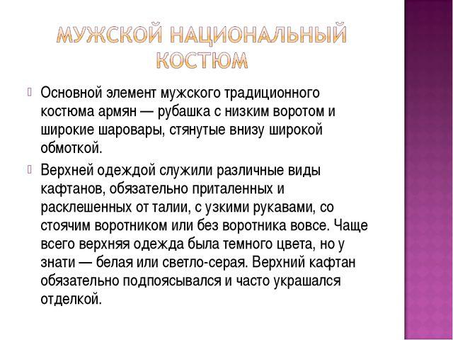 Основной элемент мужского традиционного костюма армян — рубашка с низким воро...