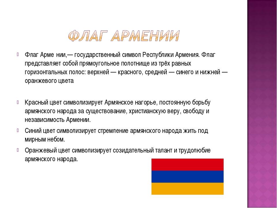 Флаг Арме́нии,— государственный символ Республики Армения. Флаг представляет...