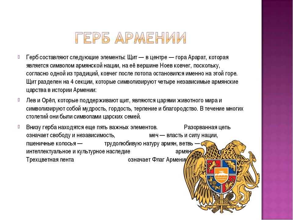 Герб составляют следующие элементы: Щит — в центре — гора Арарат, которая явл...