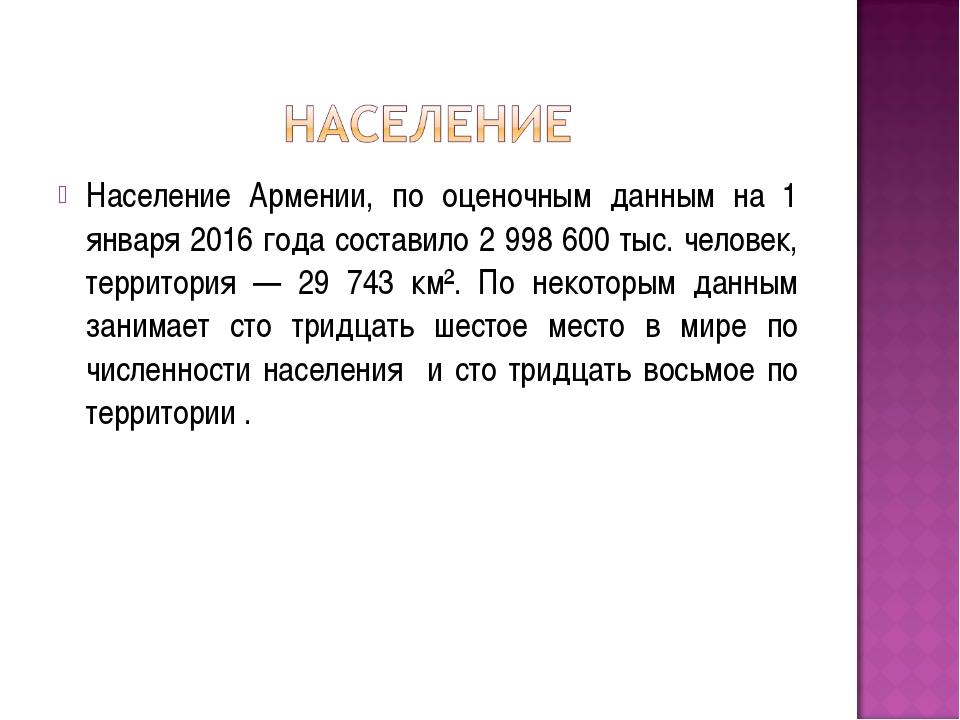 Население Армении, по оценочным данным на 1 января 2016 года составило 2 998...