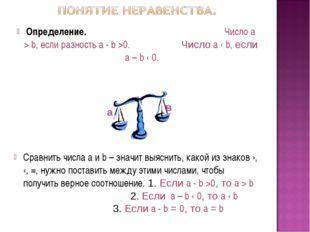 Определение. Число а > b, если разность а - b >0. Число а ‹ b, если а – b ‹ 0