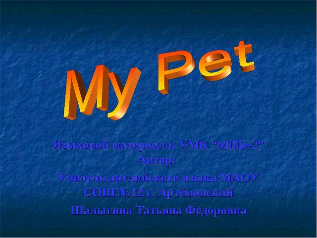"""Языковой материал к УМК """"Millie-2"""" Автор: Учитель английского языка МАОУ СОШ..."""