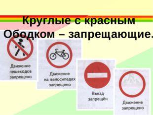 Круглые с красным Ободком – запрещающие.
