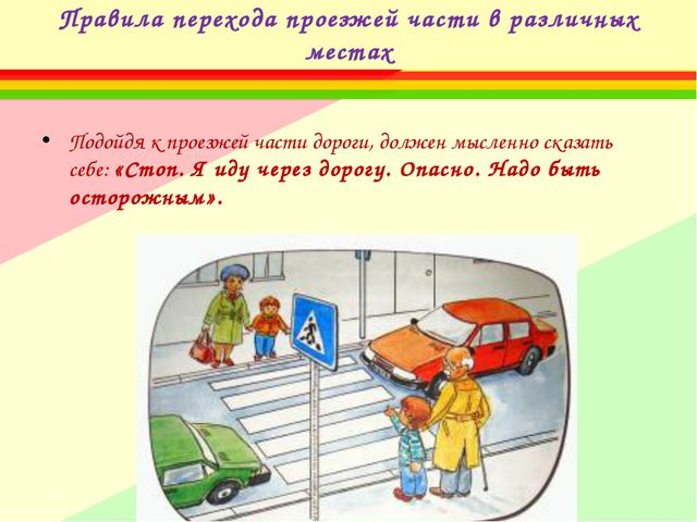 Правила перехода проезжей части в различных местах Подойдя к проезжей части д...