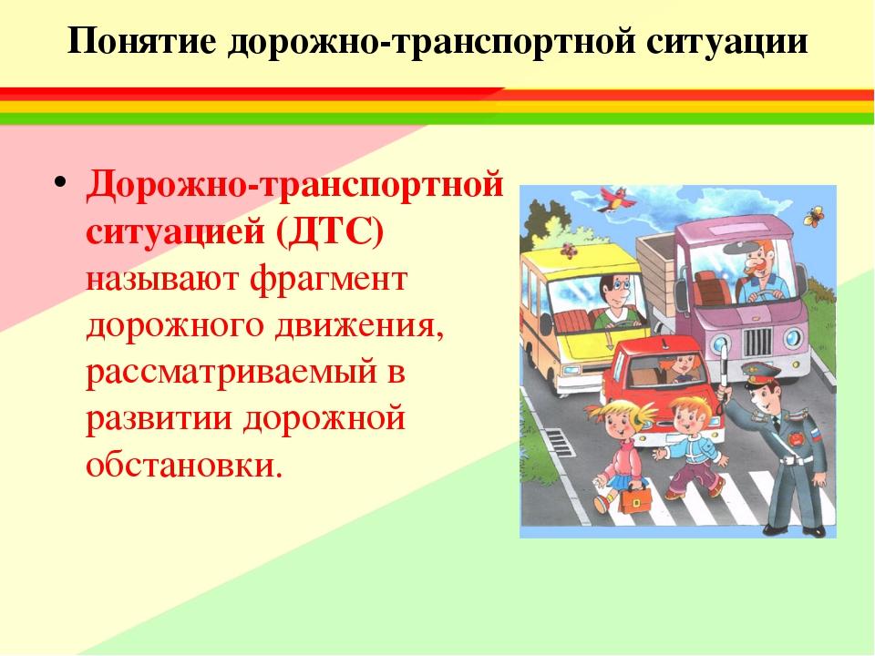 Понятие дорожно-транспортной ситуации Дорожно-транспортной ситуацией (ДТС) на...