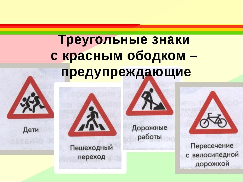 Треугольные знаки с красным ободком – предупреждающие