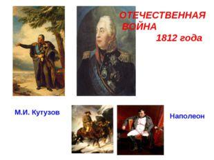 М.И. Кутузов Наполеон ОТЕЧЕСТВЕННАЯ ВОЙНА 1812 года
