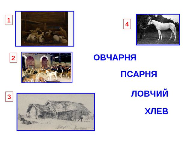 ОВЧАРНЯ ПСАРНЯ ХЛЕВ ЛОВЧИЙ 1 2 3 4