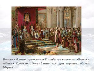 Королева Испании предоставила Колумбу две каравеллы: «Пинта» и «Нинья». Кроме