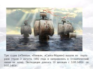 Три судна («Пинта», «Нинья», «Санта-Мария») вышли из порта рано утром 3 авгус