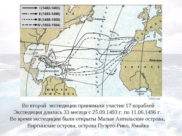 Во второй экспедиции принимали участие 17 кораблей Экспедиция длилась 33 меся...