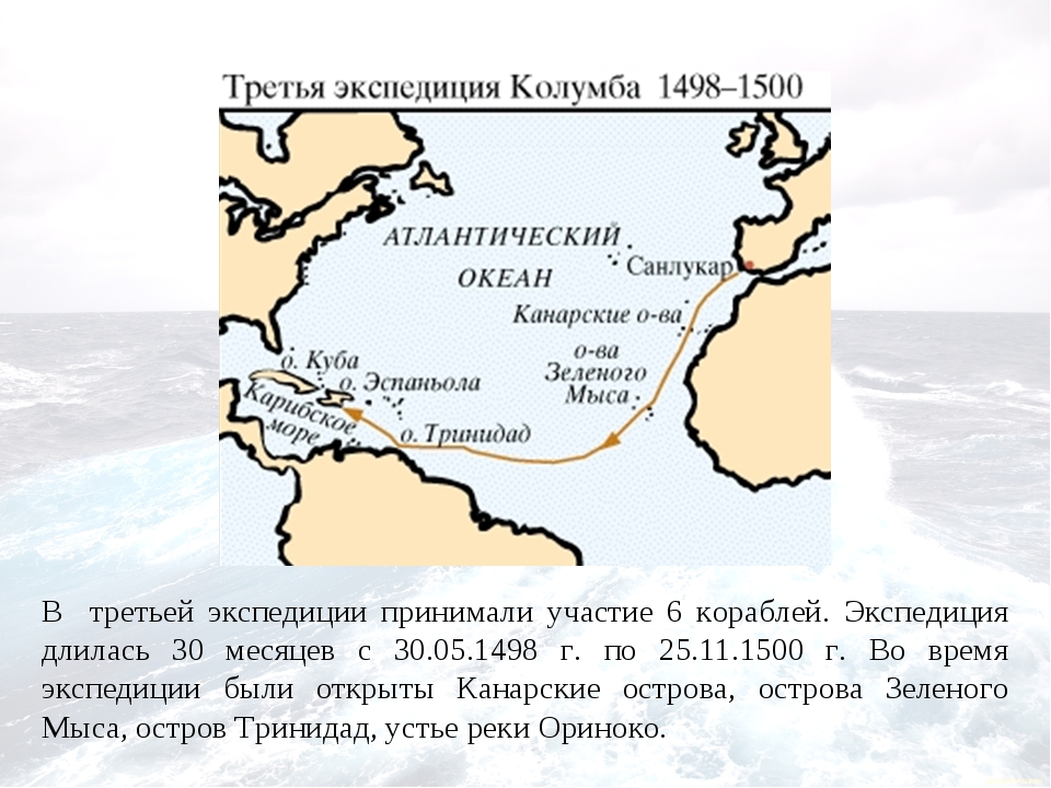 В третьей экспедиции принимали участие 6 кораблей. Экспедиция длилась 30 меся...