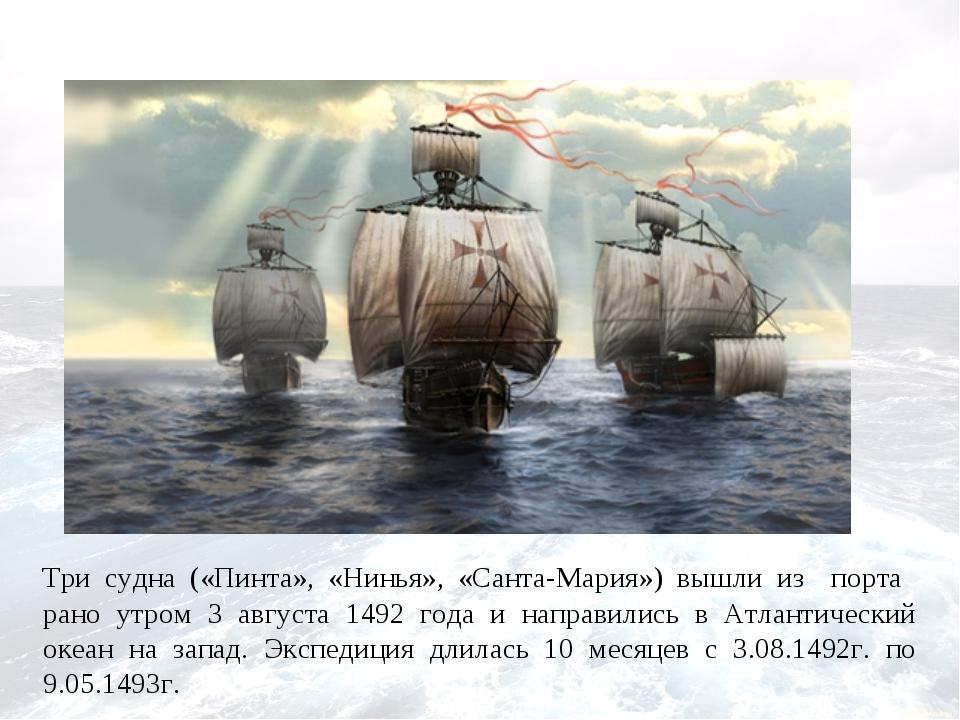 Три судна («Пинта», «Нинья», «Санта-Мария») вышли из порта рано утром 3 авгус...
