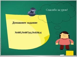Домашнее задание №605,№607(в),№610(а) Спасибо за урок! © free-ppt-templates.com