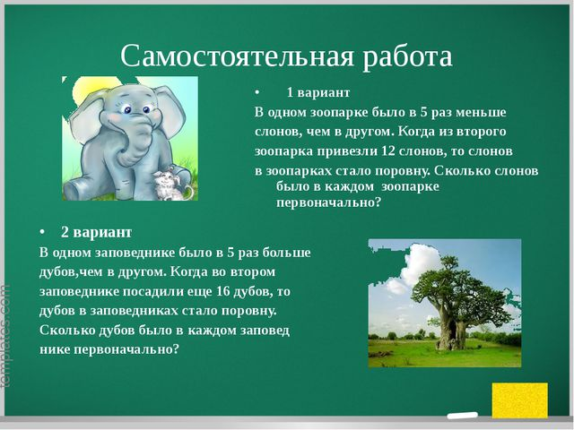 Самостоятельная работа 1 вариант В одном зоопарке было в 5 раз меньше слонов,...