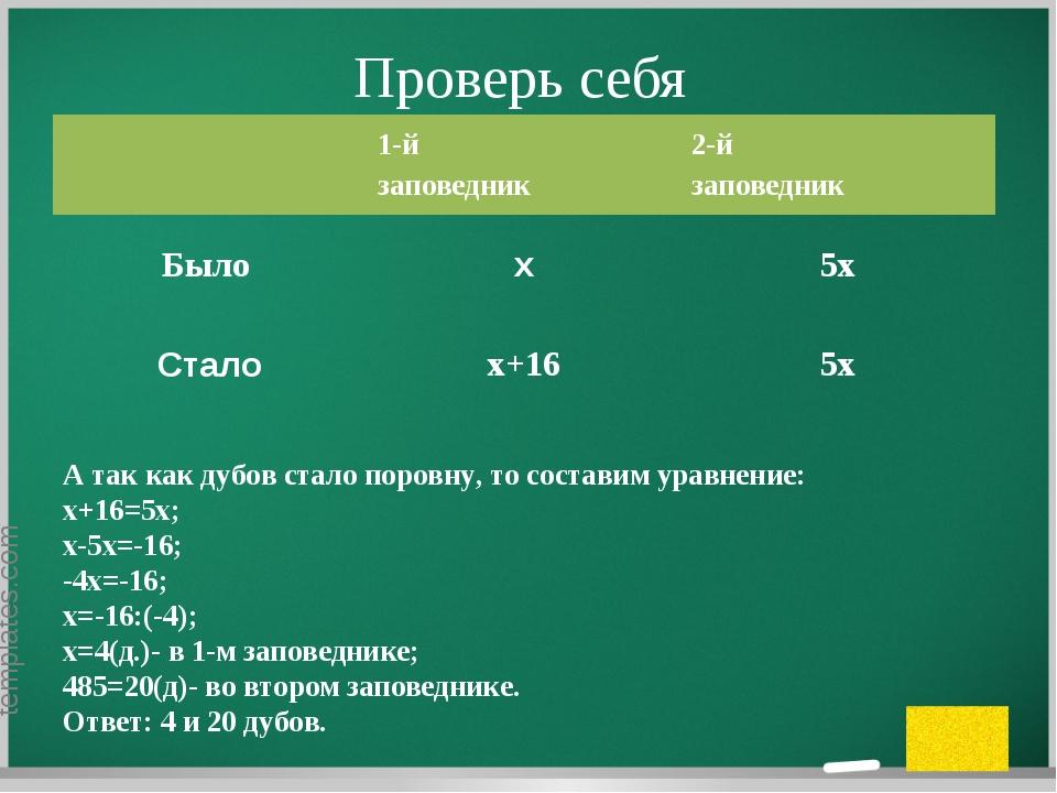 Проверь себя 2 вариант А так как дубов стало поровну, то составим уравнение:...