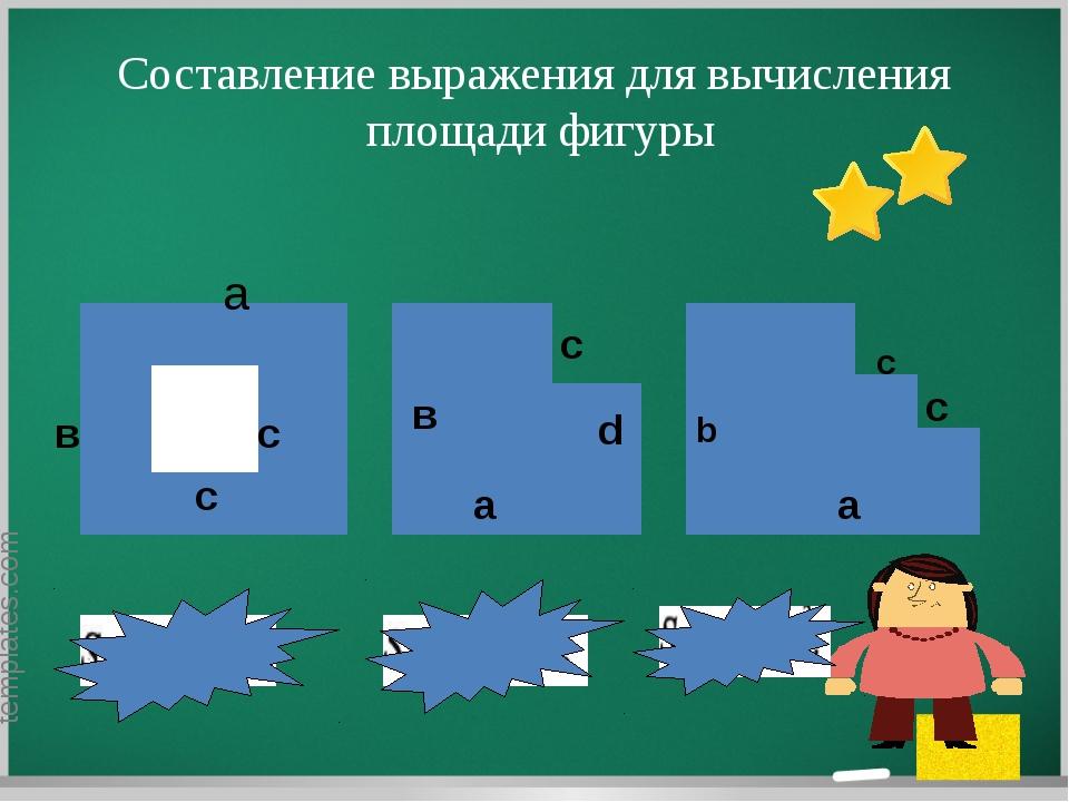 Составление выражения для вычисления площади фигуры а в с с а в с d a b c c ©...