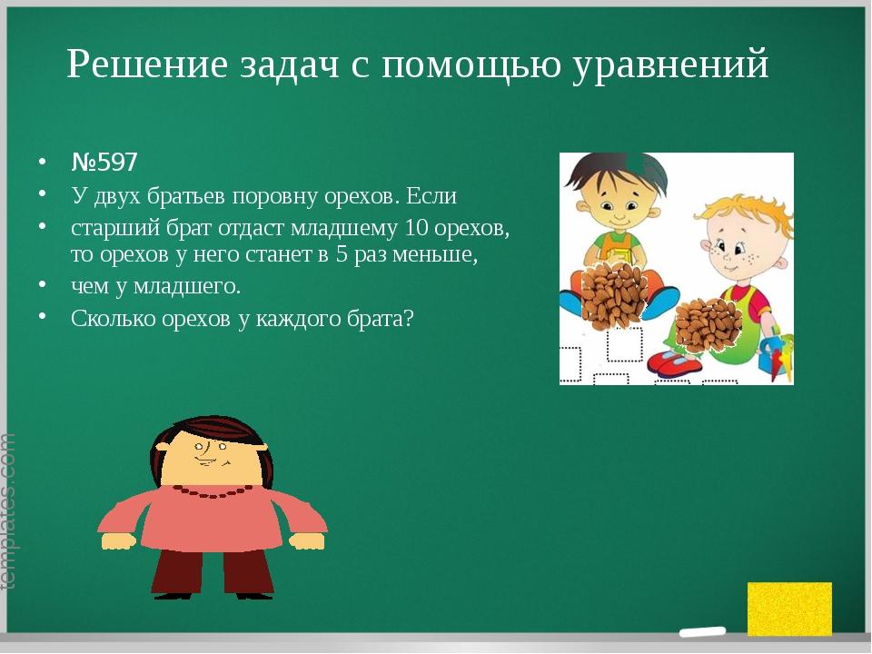 №597 У двух братьев поровну орехов. Если старший брат отдаст младшему 10 орех...