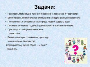 Задачи: Развивать мотивацию личности ребенка к познанию и творчеству Воспитыв