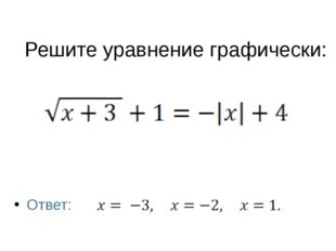 Решите уравнение графически: Ответ: