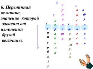1. 2. 3. 4. 5. 6. и ф а р г и е п а л о б р 6. Переменная величина, значение