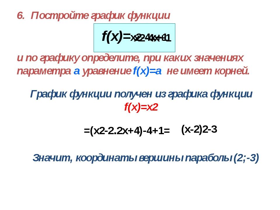 6.Постройте график функции и по графику определите, при каких значениях пара...