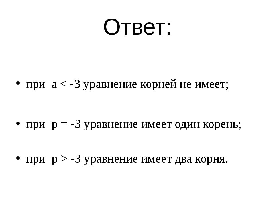 Ответ: при а < -3 уравнение корней не имеет; при p = -3 уравнение имеет один...
