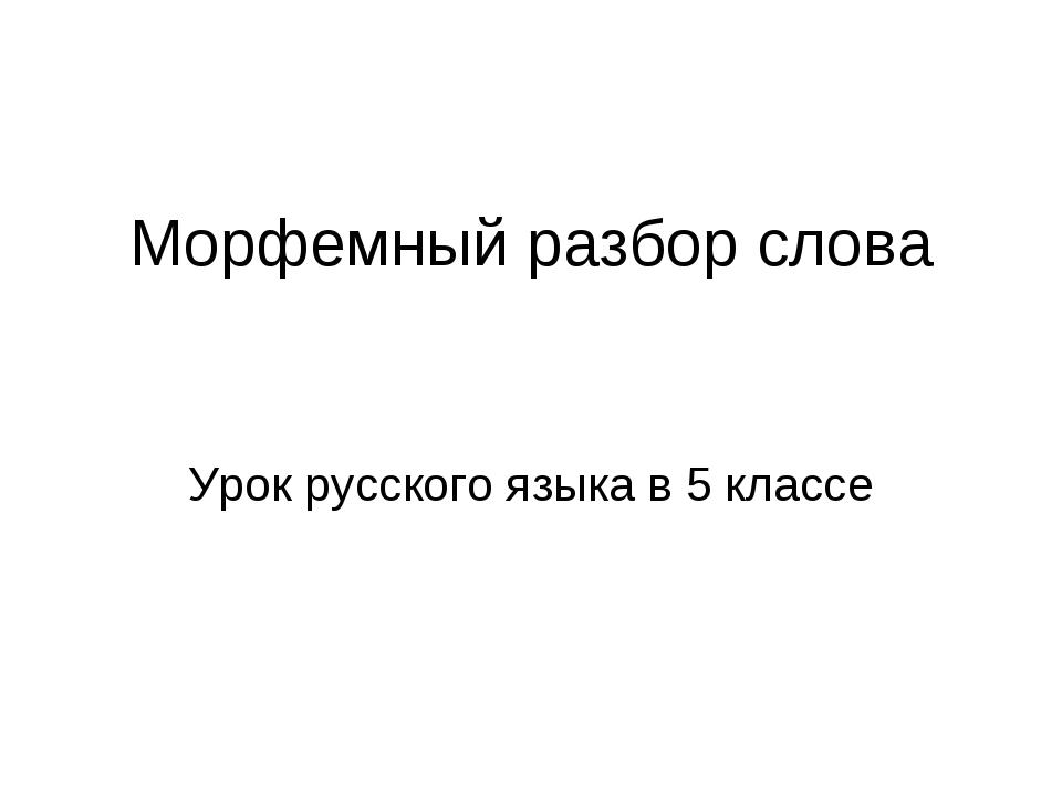 Морфемный разбор слова Урок русского языка в 5 классе