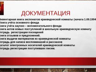 ДОКУМЕНТАЦИЯ Инвентарная книга экспонатов краеведческой комнаты (начата 1.09.