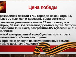 Цена победы В развалинах лежали 1710 городов нашей страны, свыше 70 тыс. сел