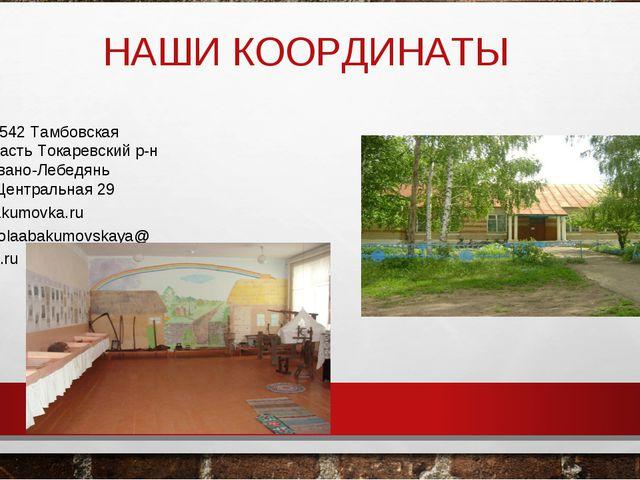 НАШИ КООРДИНАТЫ 393542 Тамбовская область Токаревский р-н с.Ивано-Лебедянь ул...
