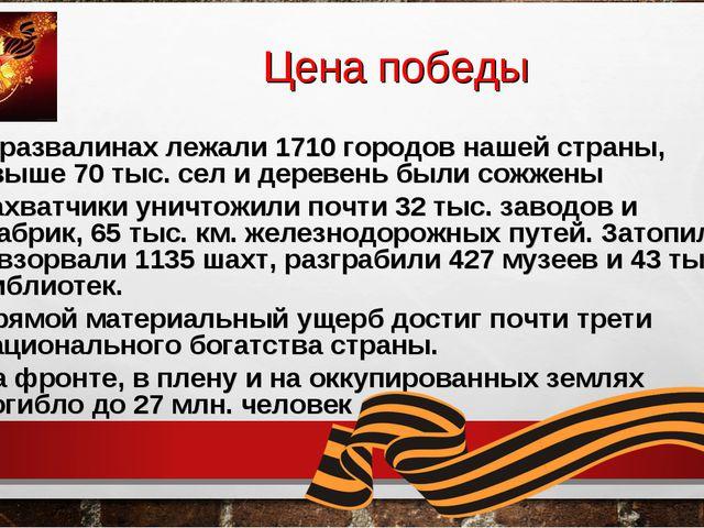 Цена победы В развалинах лежали 1710 городов нашей страны, свыше 70 тыс. сел...