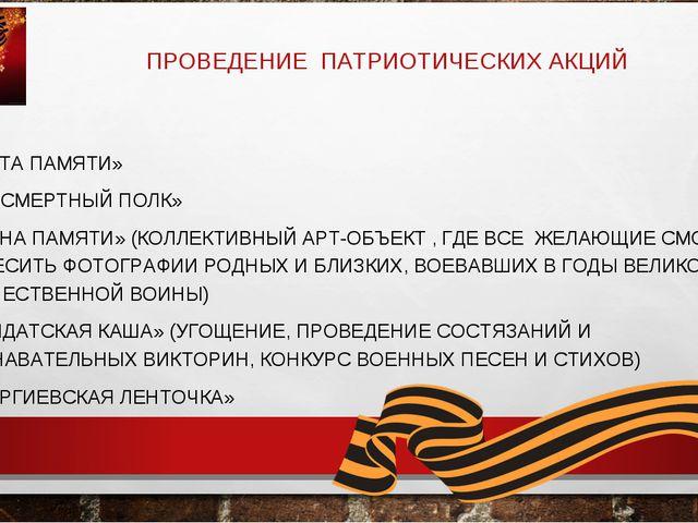 ПРОВЕДЕНИЕ ПАТРИОТИЧЕСКИХ АКЦИЙ «ВАХТА ПАМЯТИ» «БЕССМЕРТНЫЙ ПОЛК» «СТЕНА ПАМЯ...