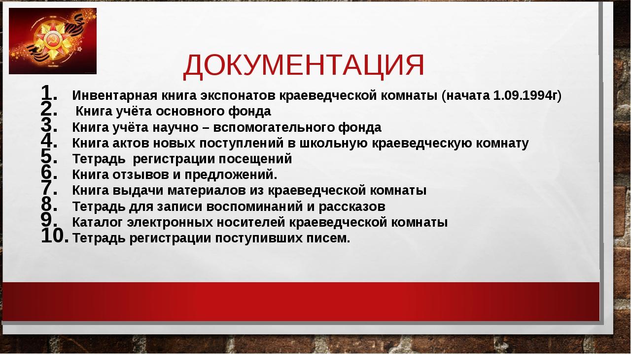 ДОКУМЕНТАЦИЯ Инвентарная книга экспонатов краеведческой комнаты (начата 1.09....