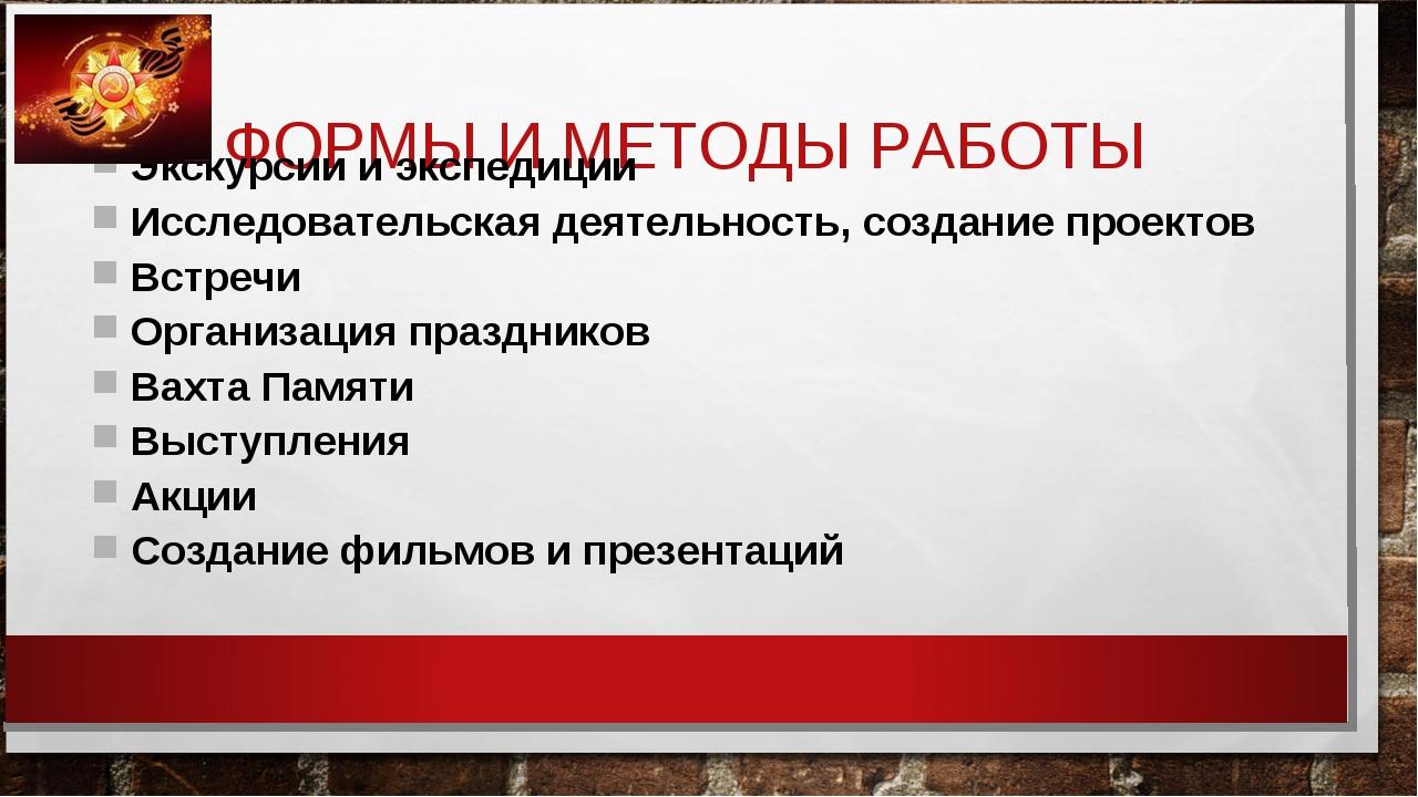 ФОРМЫ И МЕТОДЫ РАБОТЫ Экскурсии и экспедиции Исследовательская деятельность,...