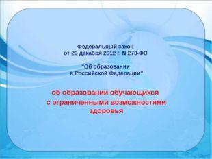 """Федеральный закон от 29 декабря 2012 г. N 273-ФЗ """"Об образовании в Российской"""