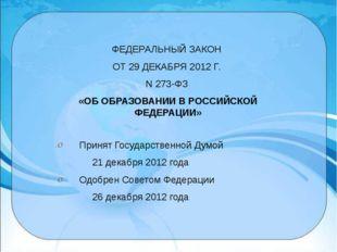 ФЕДЕРАЛЬНЫЙ ЗАКОН ОТ 29 ДЕКАБРЯ 2012 Г. N 273-ФЗ «ОБ ОБРАЗОВАНИИ В РОССИЙСКОЙ