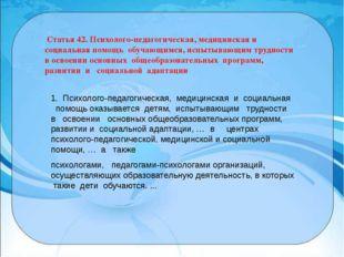 Статья 42. Психолого-педагогическая, медицинская и социальная помощь обучающ
